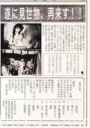 身毒丸パンフ (2)