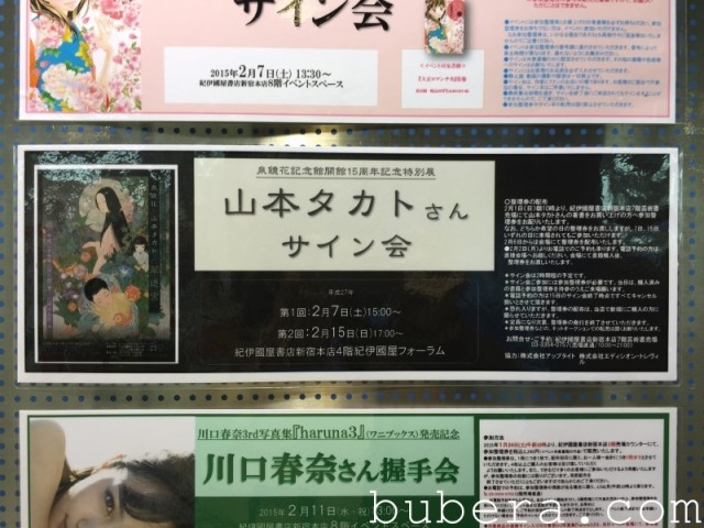 山本タカト展@新宿紀伊国屋4Fホール (3)