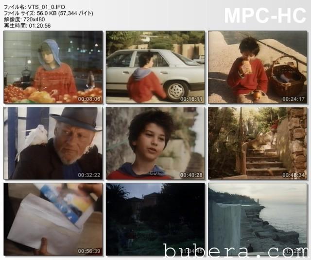 トニー・ガトリフ  モンド(Monde)~海をみたことがなかった少年~ VHS