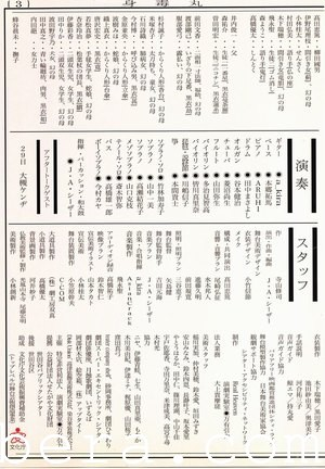 身毒丸パンフ (3)