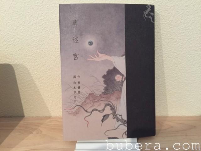 泉鏡花 – 草迷宮 通常版  画 山本タカト にほひ袋付 (1)