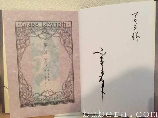 泉鏡花 – 草迷宮 通常版  画 山本タカト にほひ袋付 (2)