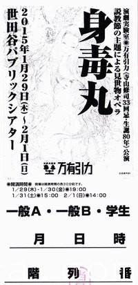 身毒丸チケットとか (1)