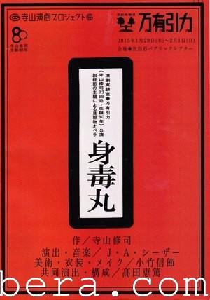 身毒丸パンフ (1)