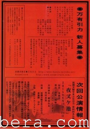 身毒丸パンフ (4)