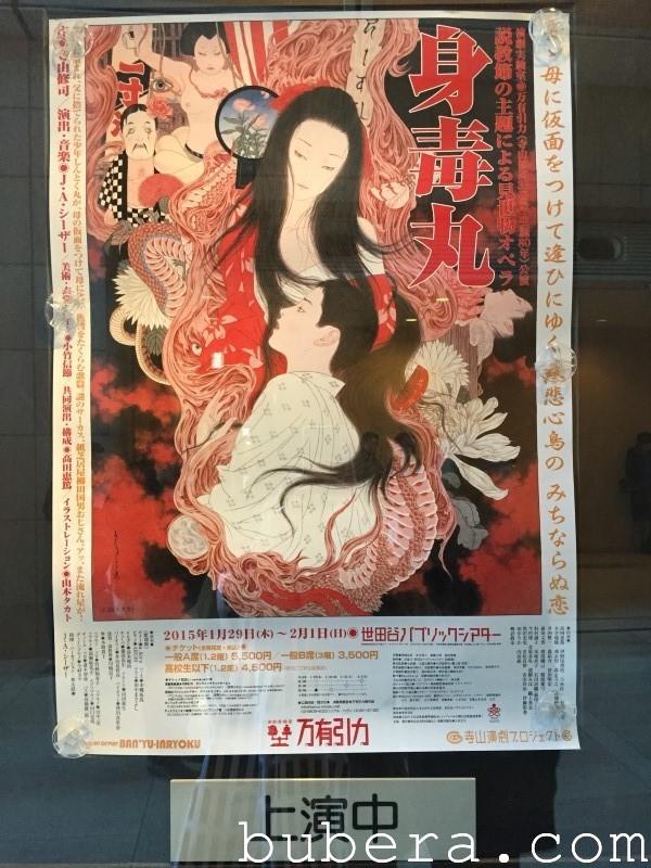 演劇実験室◉万有引力 身毒丸 20150201 千秋楽 (1)