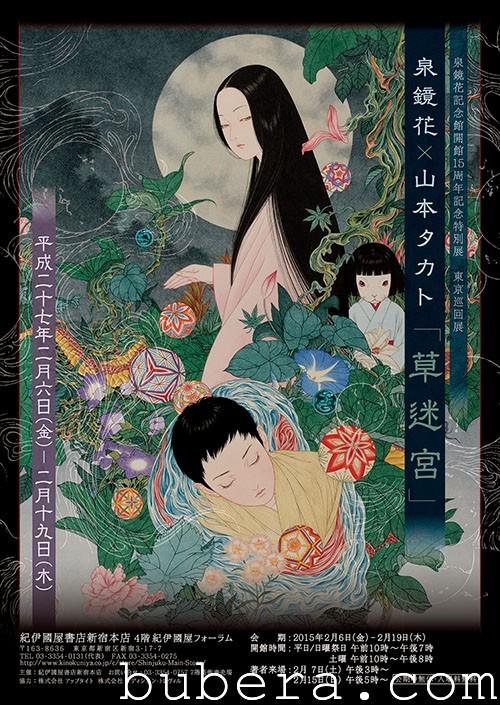kusameikyu_poster