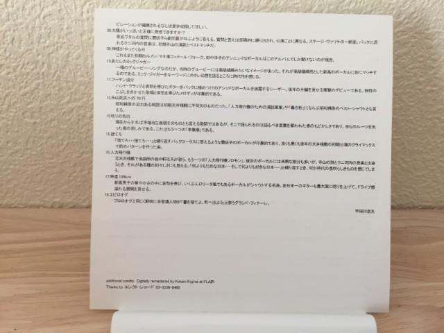 寺山修司 書を捨てよ町へ出よう 紙ジャケ仕様 (6)