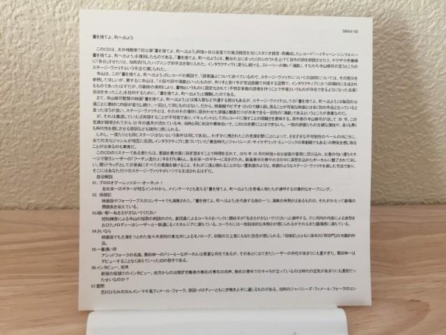 寺山修司 書を捨てよ町へ出よう 紙ジャケ仕様 (5)