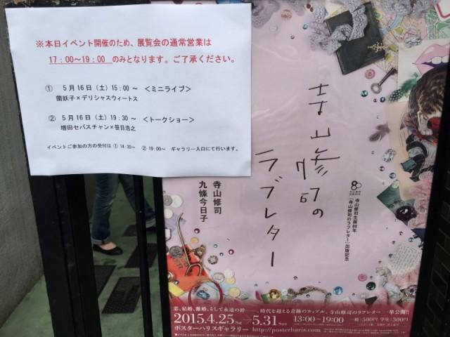 蘭妖子 × デリシャスウィートス (2)