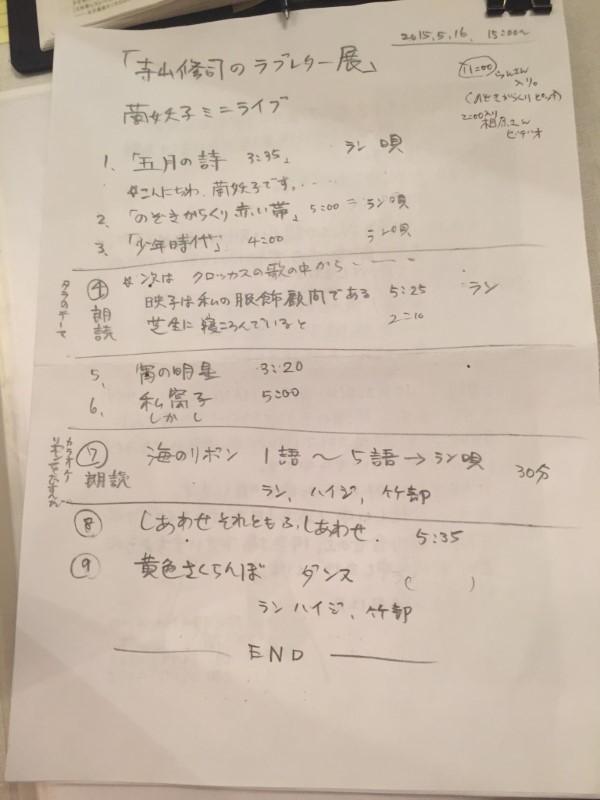 蘭妖子 × デリシャスウィートス @ 寺山修司生誕80年