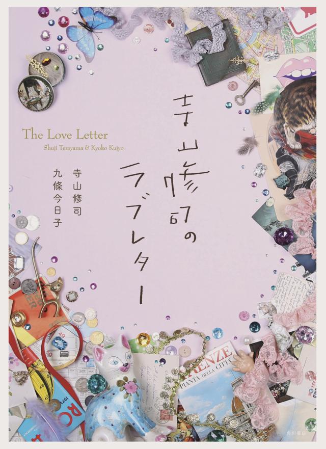 『寺山修司のラブレター』展 チラシ