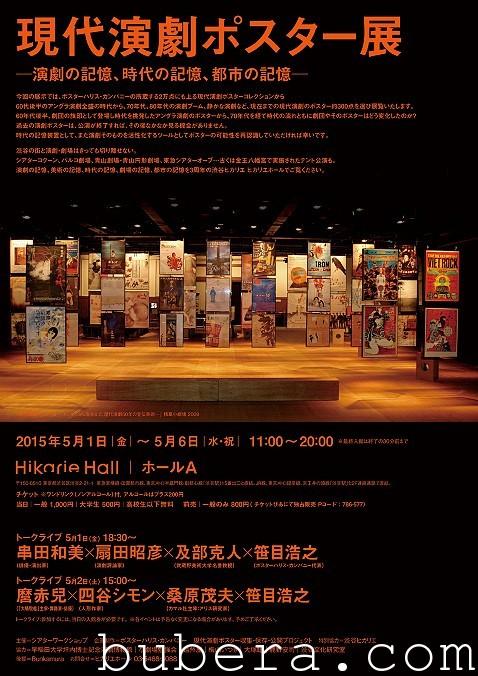 現代演劇ポスター展-演劇の記憶、時代の記憶、都市の記憶- (1)