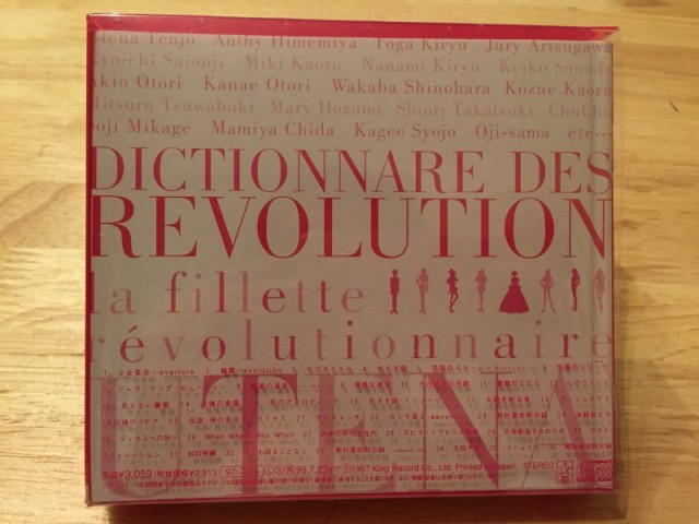 少女革命ウテナ 絶対進化革命前夜 1997 (2)