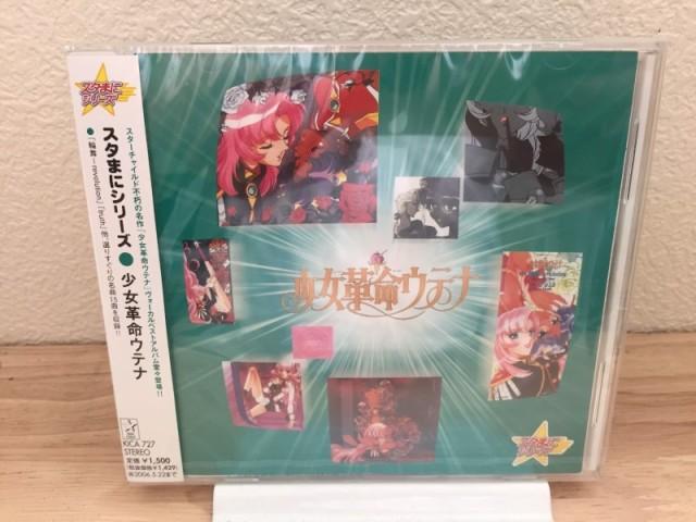 スタまにシリーズ少女革命ウテナ 2005 (1)