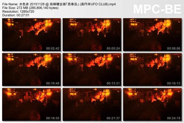 水色赤 20151128 @ 母檸檬企画「思春忌」 (高円寺UFO CLUB).mp4_thumbs_[2015.12.02_12.52.10]
