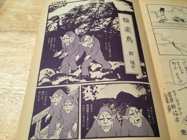 COM こむ 71年04月 Vol.5, No.04 (6)