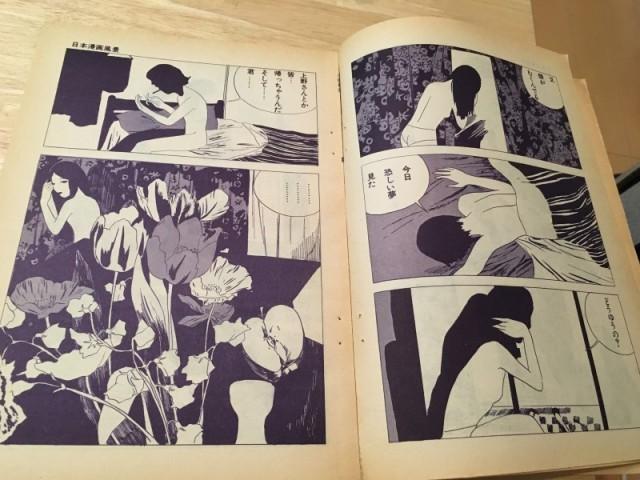 COM こむ 71年04月 Vol.5, No.04 (3)