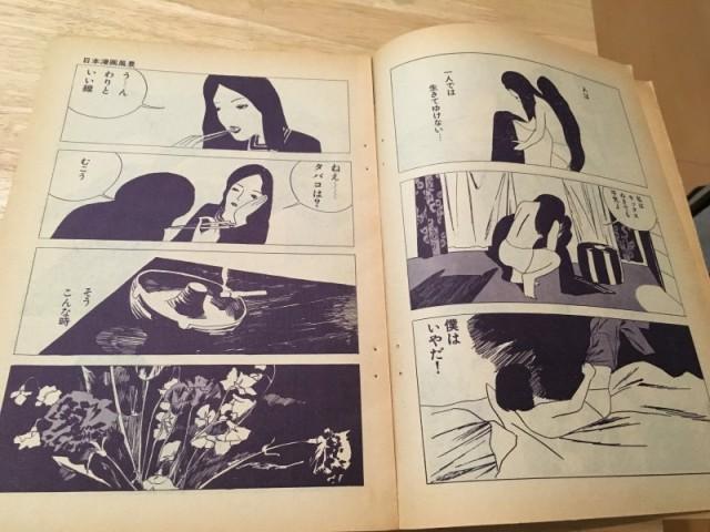 COM こむ 71年04月 Vol.5, No.04 (4)
