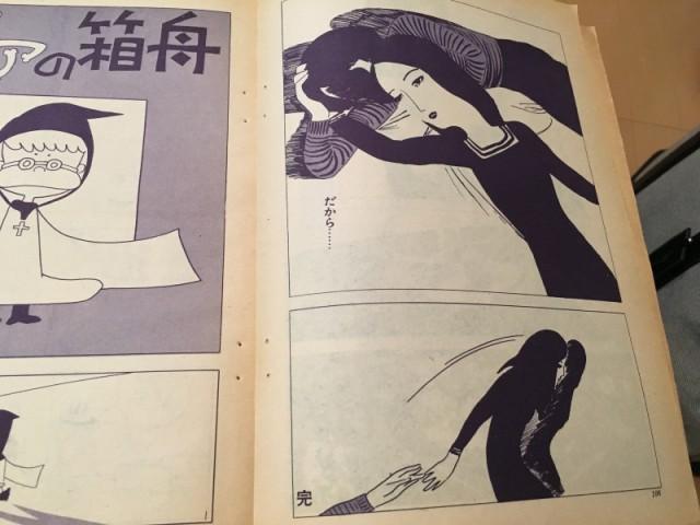 COM こむ 71年04月 Vol.5, No.04 (5)