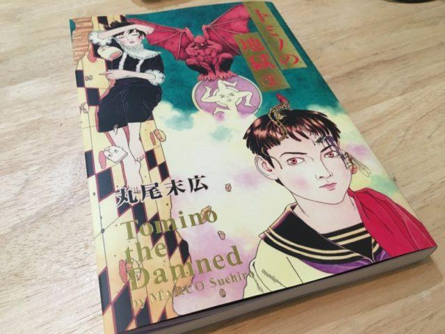 丸尾末広 「トミノの地獄」2巻 201666発売 (2)