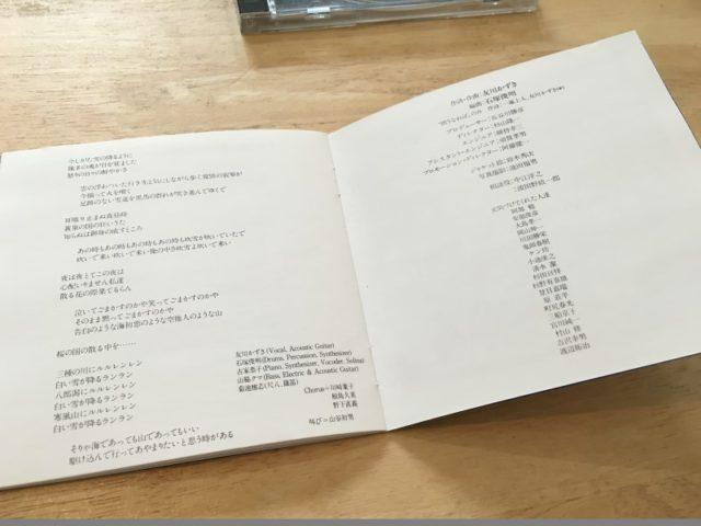 友川かずき - 桜の国の散る中を (8)