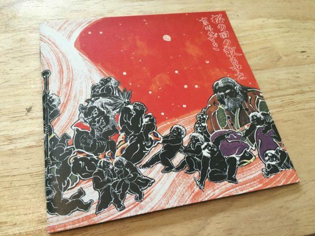 友川かずき - 桜の国の散る中を (2)