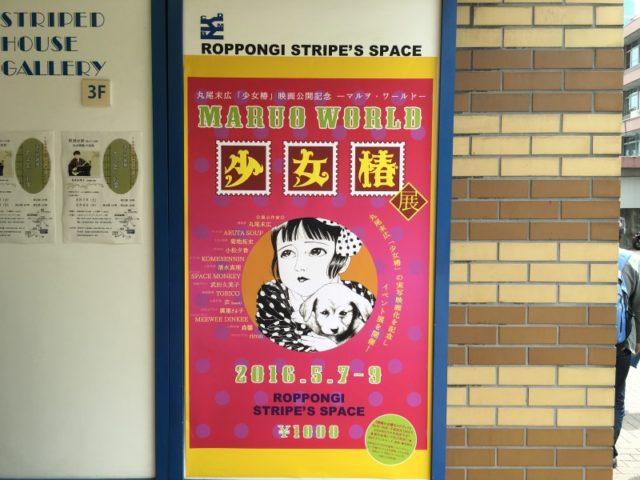 maru0 world shoujo tusbaki (02)