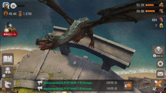 基地のドラゴン (3)