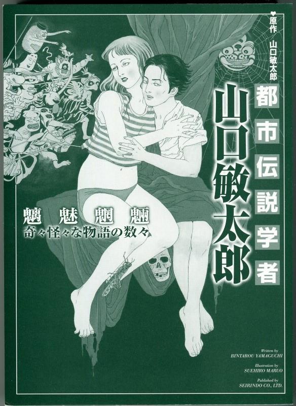 都市伝説学者山口敏太郎 漫画 丸尾末広表紙 (2)