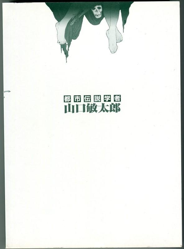 都市伝説学者山口敏太郎 漫画 丸尾末広表紙 (4)