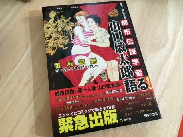 都市伝説学者山口敏太郎 漫画 丸尾末広表紙デザイン (1)