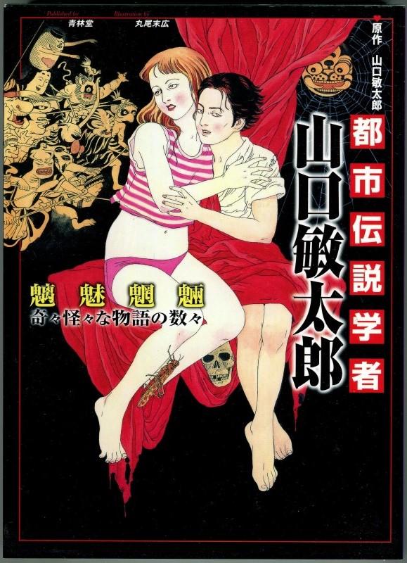 都市伝説学者山口敏太郎 漫画 丸尾末広表紙 (1)
