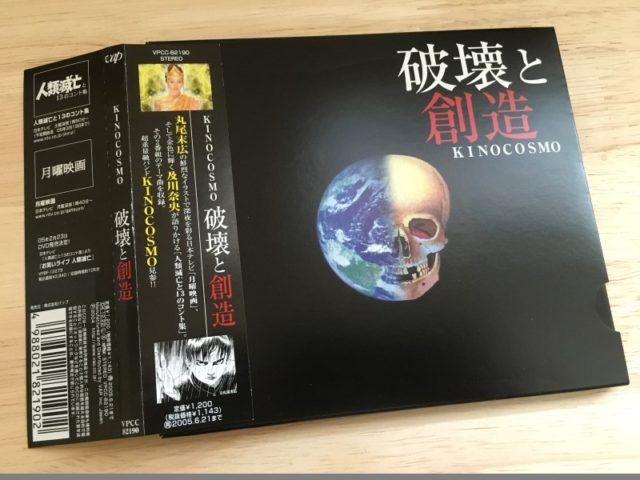 KINOCOSMO - 破壊と創造 2004 丸尾末広ジャケ絵 (3)