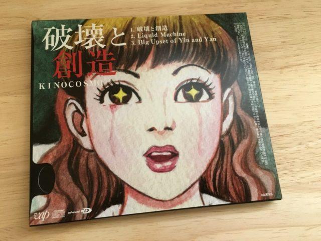 KINOCOSMO - 破壊と創造 2004 丸尾末広ジャケ絵 (2)