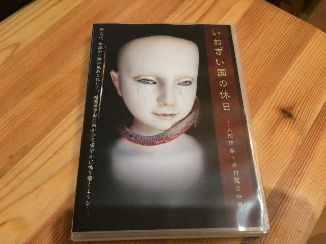 いおぎい国の休日~人形作家・木村龍の世界~ 2013 (DVD) (1)