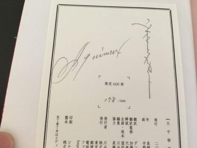 泉鏡花 - 天守物語(画 宇野亞喜良山本タカト) 特装版 (3)
