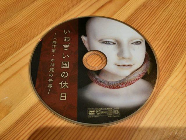いおぎい国の休日~人形作家・木村龍の世界~ 2013 (DVD) (3)