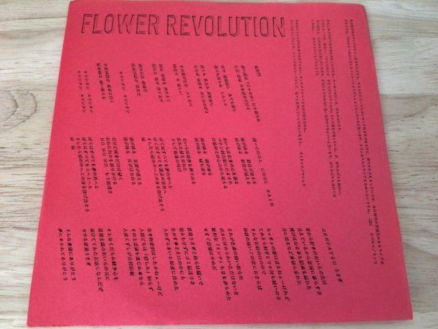 flower-revolution-%e6%a5%b5%e6%a5%bd%e8%9d%b6-7%e3%82%a4%e3%83%b3%e3%83%81%e3%83%ac%e3%82%b3%e3%83%bc%e3%83%89-1986-2