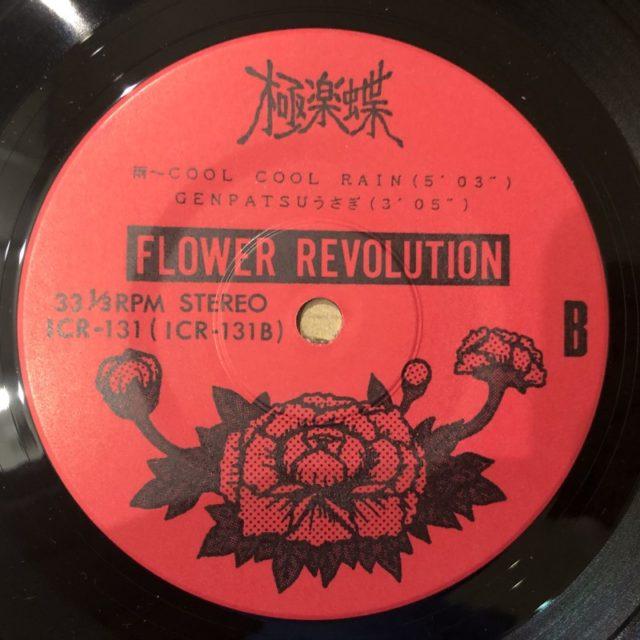 Flower Revolution - 極楽蝶 (6)