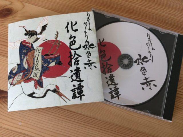 水色赤 - 化色拾遺譚 (2016) CD