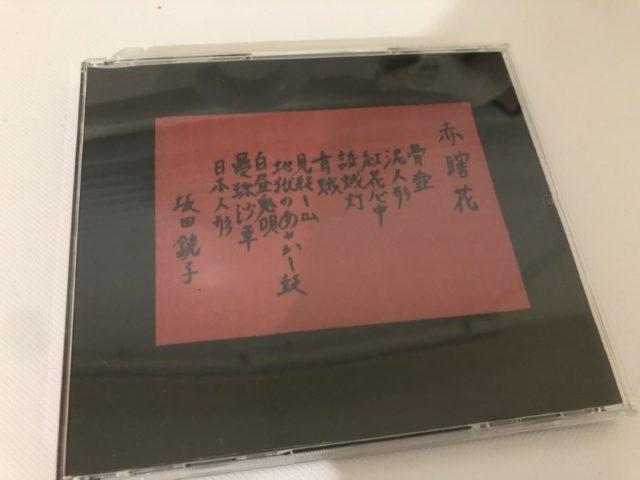 坂田鏡子 - 赤瞎花 (2)