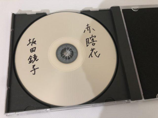 坂田鏡子 - 赤瞎花 (3)