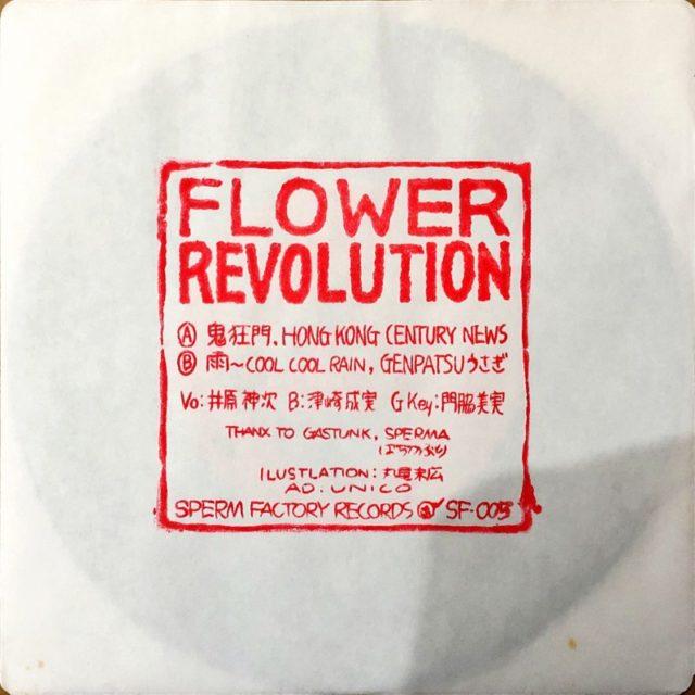 Flower Revolution - 極楽蝶 (2)