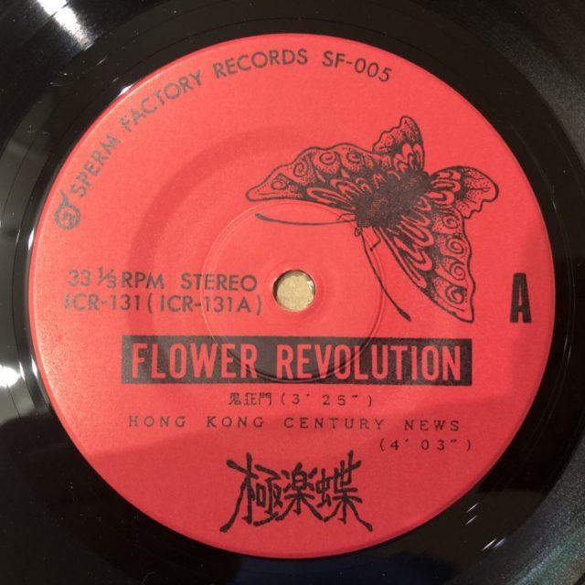 Flower Revolution - 極楽蝶 (5)
