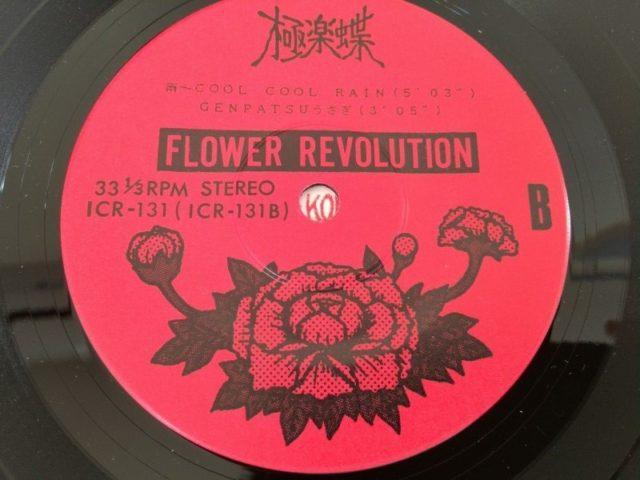 flower-revolution-%e6%a5%b5%e6%a5%bd%e8%9d%b6-7%e3%82%a4%e3%83%b3%e3%83%81%e3%83%ac%e3%82%b3%e3%83%bc%e3%83%89-1986-5