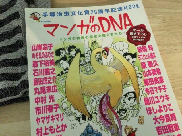 手塚治虫文化賞20周年記念MOOK マンガのDNA 表紙