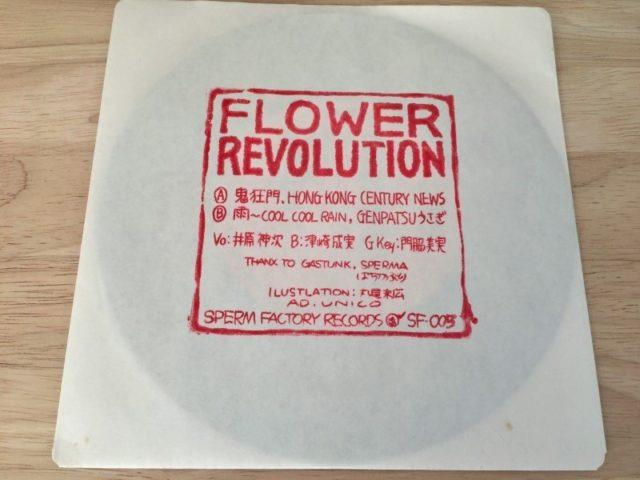 flower-revolution-%e6%a5%b5%e6%a5%bd%e8%9d%b6-7%e3%82%a4%e3%83%b3%e3%83%81%e3%83%ac%e3%82%b3%e3%83%bc%e3%83%89-1986-3
