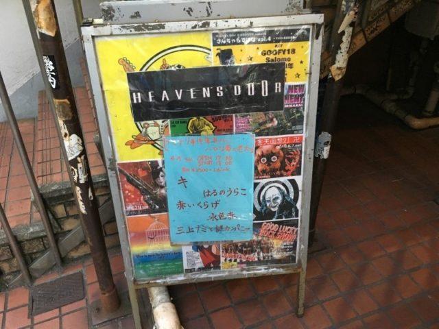 水色赤 2017/04/15 @ ナミナゾ事件簿其の十二~ひな菊と老犬 (三軒茶屋ヘブンズドア) 看板