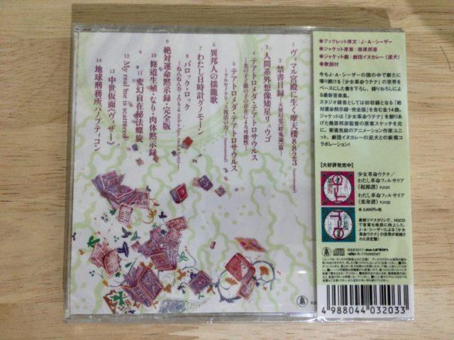 J・A・シーザー - バルバラ矮星子黙示録 (2017) Back